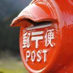 引っ越しが決まったら郵便の転送届けを忘れずに!転送期間は?