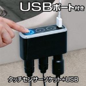 seiwa-socket