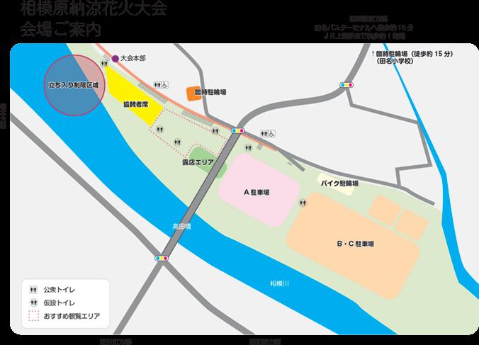sagamihara-hanabi-kaijo