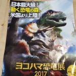 横浜恐竜展2017へ行こう!見所満載&前売り券ゲットでお得に!