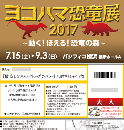 yokohama-kyoryu-ticket