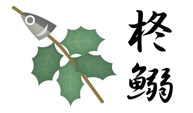 hiiragiiwashi1
