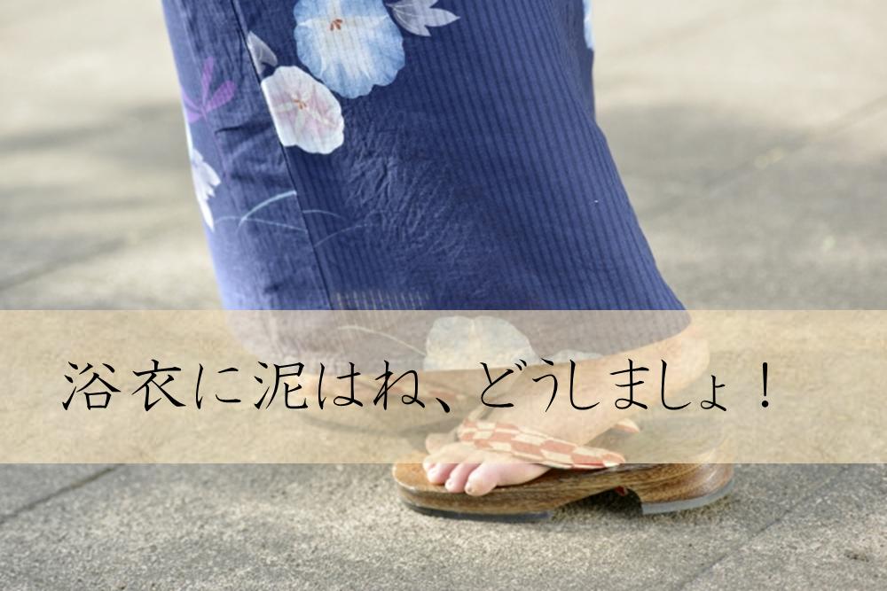 yukata-dorohane