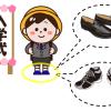 【実例】入学式の男の子の靴これ履きました!スニーカーも多し!